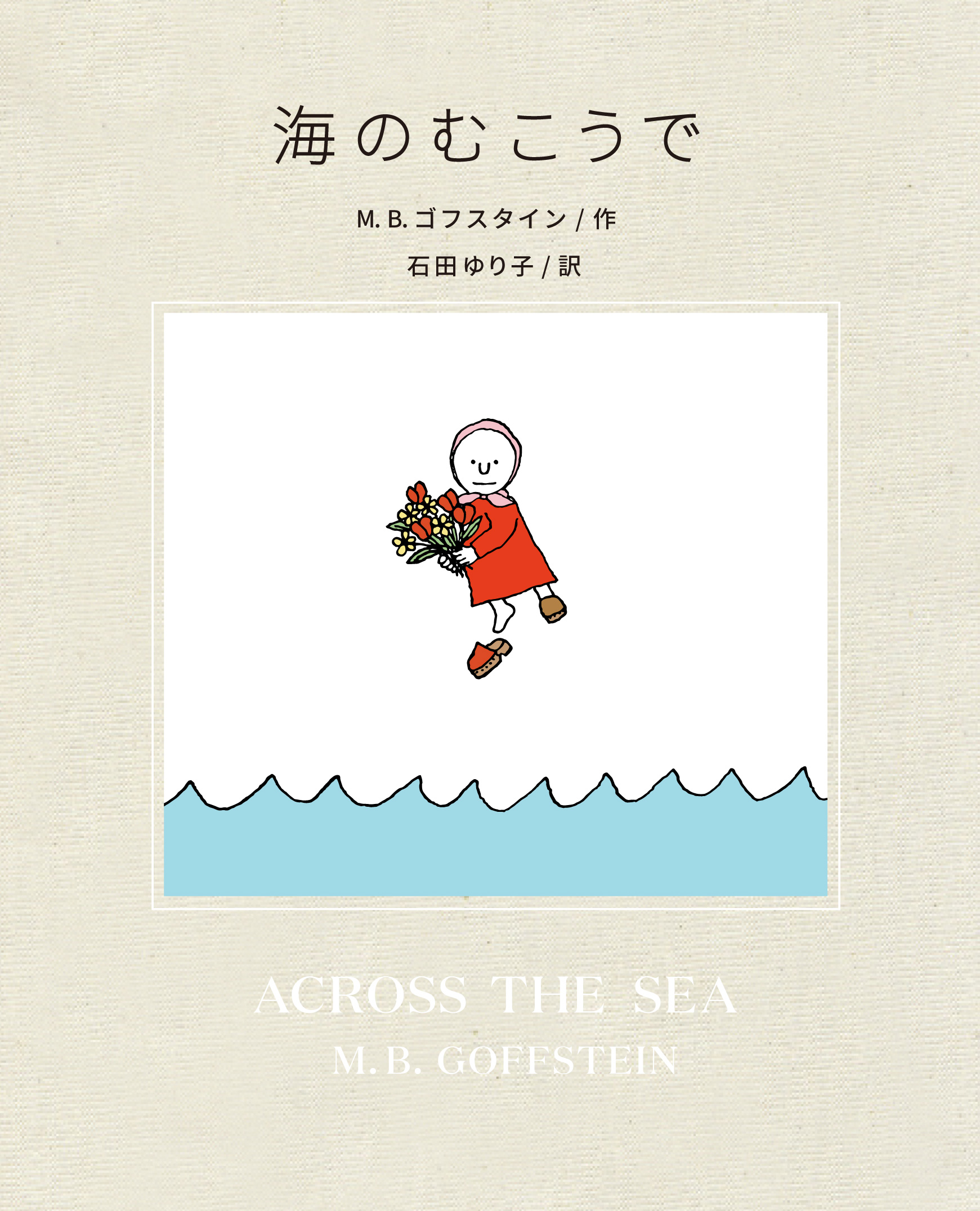 海の向こうで